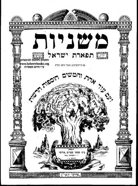 Mishnah-A-Zeraim-1